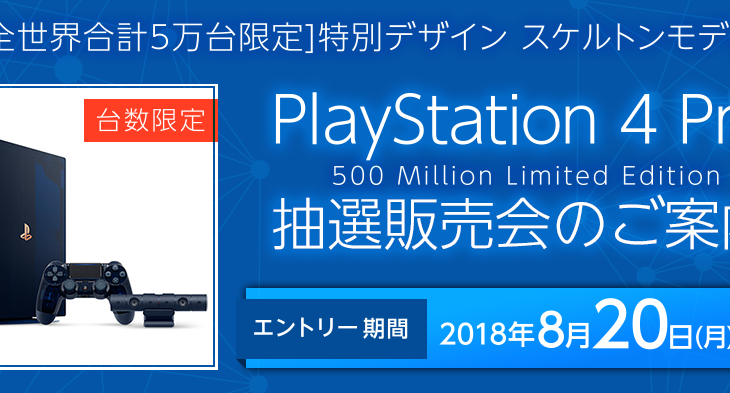 8月17日(金)12時より『PlayStation 4 Pro 500 Million Limited Edition』の抽選販売申し込み受付開始!!