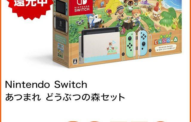 Nintendo Switch あつまれ どうぶつの森セット ニンテンドースイッチが販売予定(auスマートパスプレミアム会員限定)