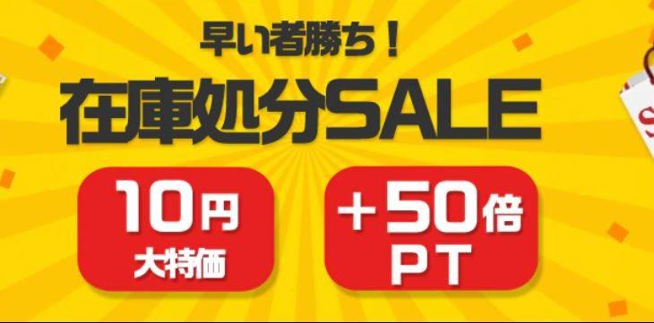 ひかりTVショッピング「早い者勝ち! 在庫処分SALE」